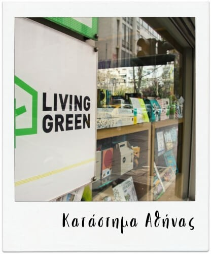 LIVING GREEN ΑΘΗΝΑΣ